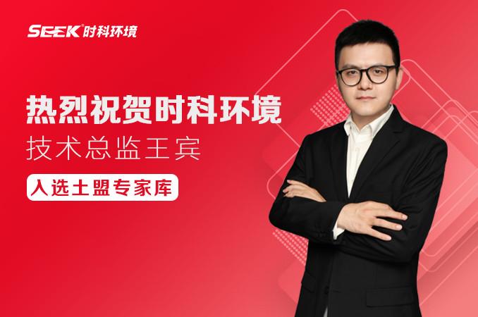 土盟专家|时科环境技术(上海)有限公司王宾